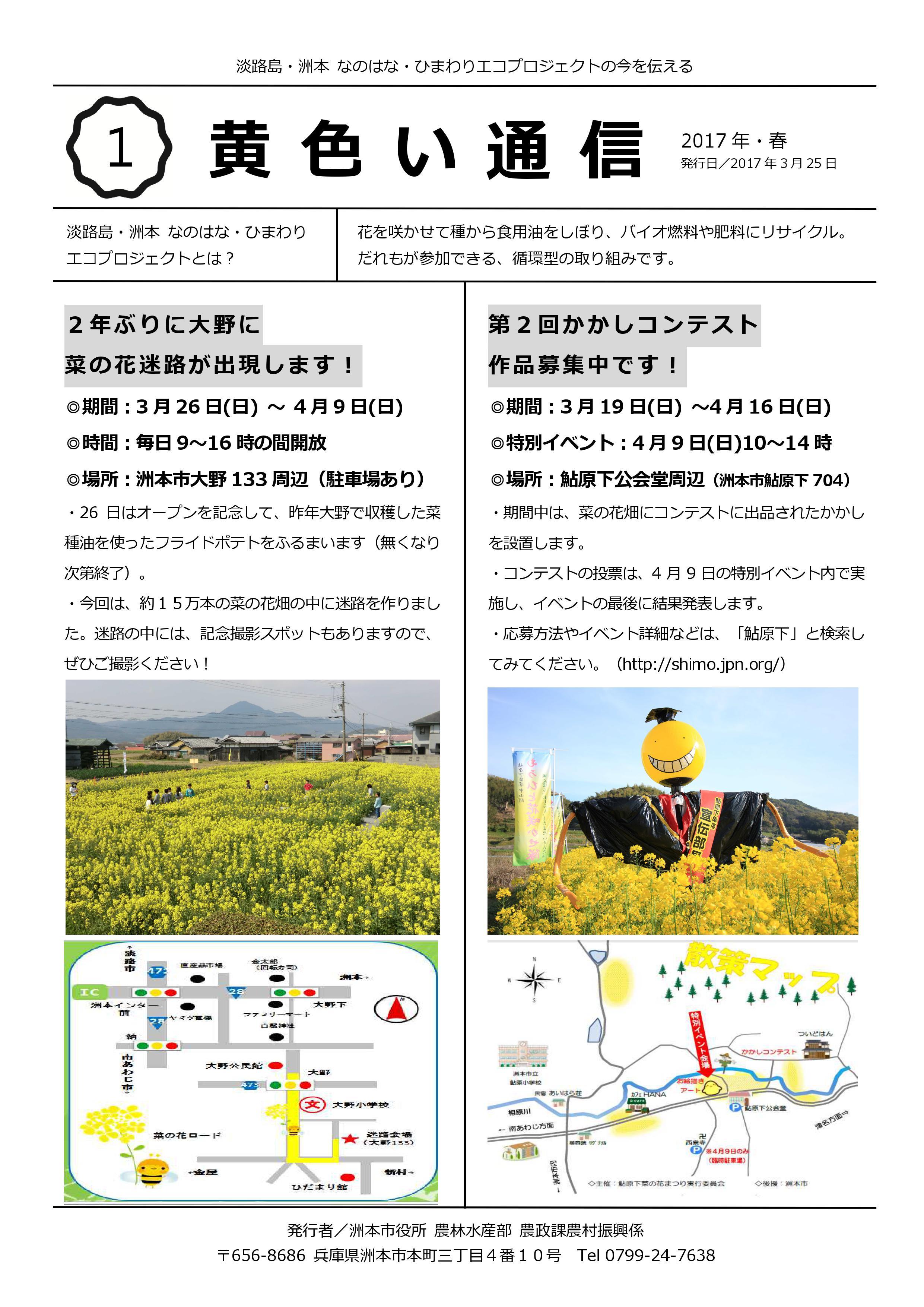 黄色い通信_H29・春