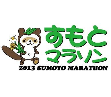 2013すもとマラソン.jpg