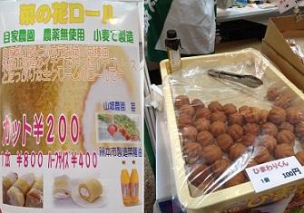 ひまわりくん・菜の花ロールポップ.jpg